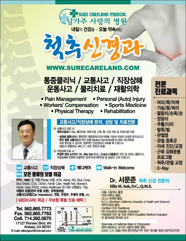 Dr. Suh Flyer